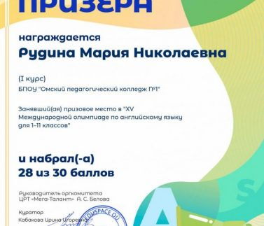 735048_rudina-mariya-nikolaevna-700x991