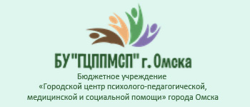 Бюджетное учреждение «Городской центр психолого-педагогической, медицинской и социальной помощи» города Омска