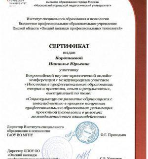 Сертификат НПК Инклюзия Коротаева Н.Ю,