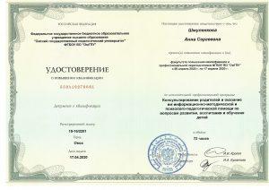 Шмуленкова А.С. - удостоверение