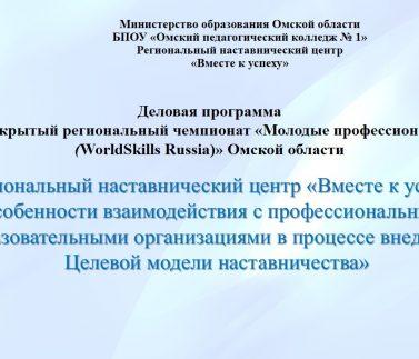 07.12 Презентация на деловую программу