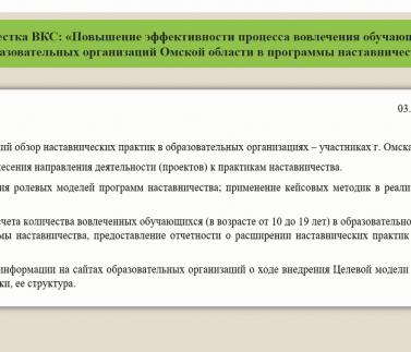 Скриншот 03-12-2020 11_09_15
