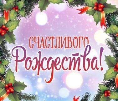 1542057084_rozhdestvo
