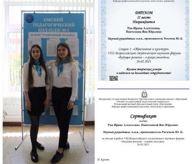 студенческий научный форум