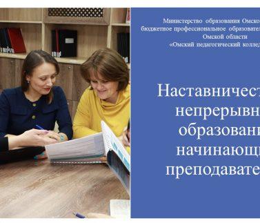 Настаничество начинающих преподавателей (общая)