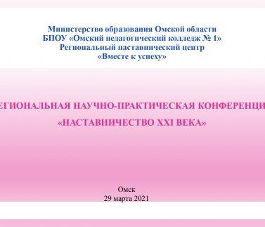 обложка 29.03 Конференция_page-0001