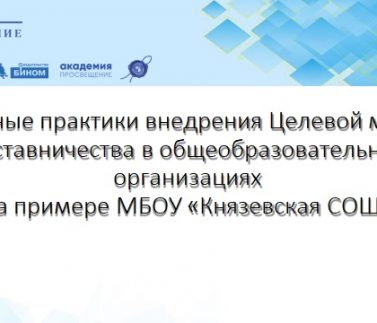 обложка през_Москва_Называевск