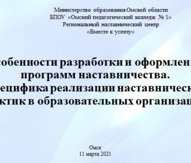 обложка презентации_11.03.21