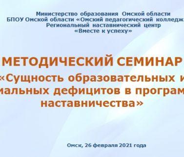 обложка_Семинара_26.02.21_Дефициты