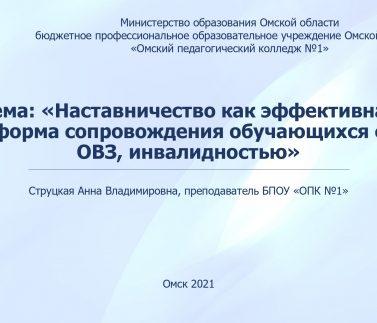 Струцкая А.В._презентация_ обложка_page-0001