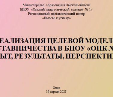 обложка презентации_19.04.21