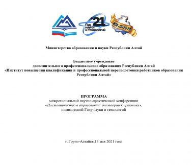 испр 2021-ПРОГРАММА-МАЙСКОЙ-МНПК-13.05.2021-5-с-ссылками (1)_page-0001