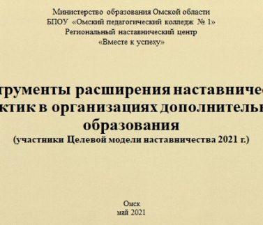 обложка_презентации+ВКС_27.05.21_ОДО