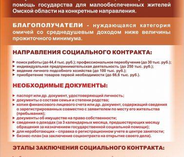 Соц_контракт_