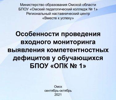 Презентация на сайт мониторинг компет. дефицитов_page-0001